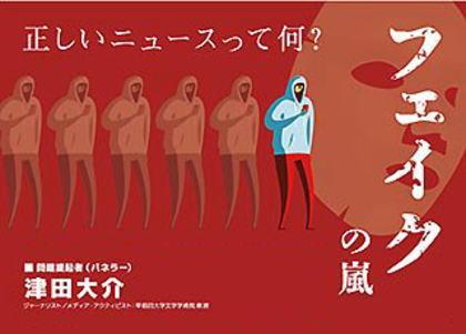 朝日新聞・広報 「フェイクニュースをじっくり考えるシンポジウム、慶応大三田キャンパスで開催。 パネラーは津田大介氏、小島慶子氏・・・」