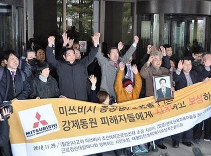 韓国外務省、三菱重工業に対し賠償を命じた徴用工判決に関し「日本政府が過剰に反応しており、極めて遺憾だ」と表明