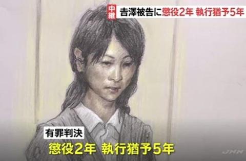 酒気帯び運転でひき逃げをした元「モーニング娘。」のメンバー吉澤ひとみ被告(33)、東京地裁が懲役2年、執行猶予5年の判決