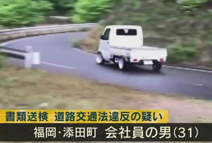 軽トラックで山道ドリフト走行を繰り返しインスタ投稿→ 書類送検された福岡・添田町の会社員(31)「『いいね』が増えて嬉しかった。人の居ない所で迷惑をかけていないしやめるつもりはない」
