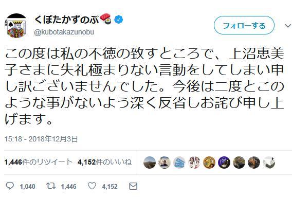 とろサーモン久保田・スーパーマラドーナ武智、上沼恵美子に対しての暴言について謝罪 「この度は私の不徳の致すところで上沼恵美子さまに失礼極まりない言動をしてしまい申し訳ございませんでした」