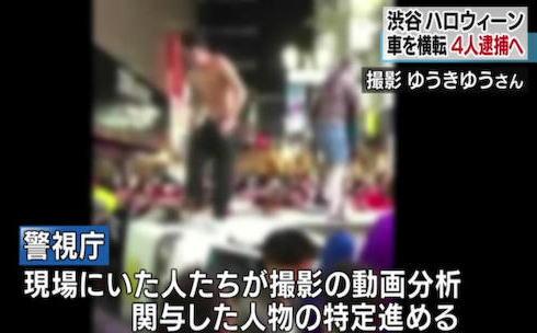 渋谷ハロウィーン軽トラ横転事件、関与した疑いのある10数人を警視庁捜査1課が特定、立件に向け捜査 … 特に悪質だった男4人を集団的器物損壊の疑いで逮捕へ