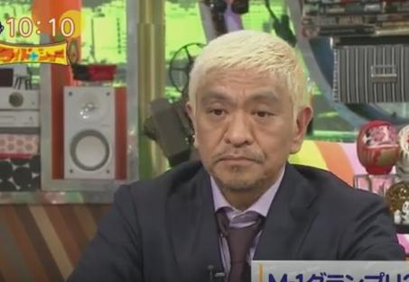 松本人志 M-1グランプリ 審査 上沼恵美子 とろサーモン久保田 スーパーマラドーナ武智
