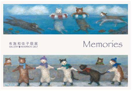 布施和佳子個展memories ギャラリー猫町