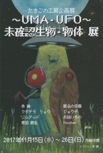 ~UMA・UFO~未確認生物・物体展