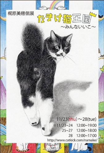 梶原美穂個展「なまけ猫王国~みんないいこ~」