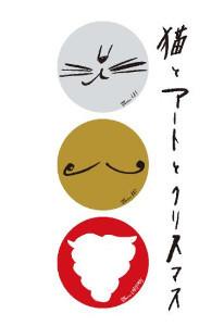 猫とアートとクリスマス