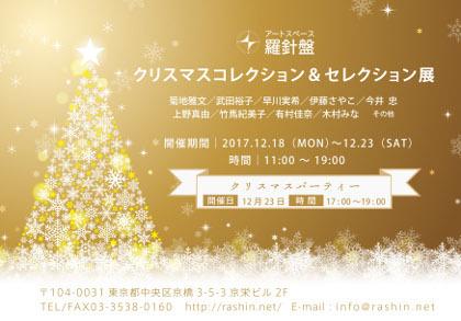 アートスペース羅針盤 クリスマスコレクション&セレクション展
