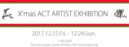 Xmas ACT ARTIST EXHIBITION アートコンプレックスセンター