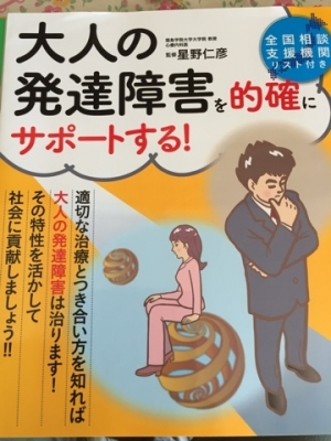 IMG_2204-03-11-17発達本-12-47