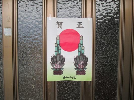 IMG_賀正1440