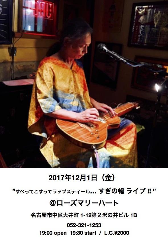 ライブのお知らせ011217