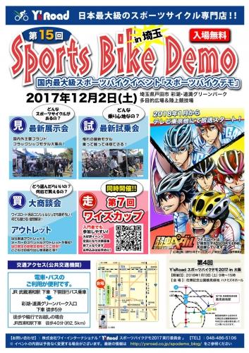 2017バイクデモ埼玉ポスター_ver5