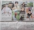 西日本新聞記事29年6月25日