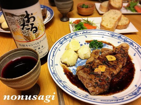 お祝い御膳③~ステーキ&小樽ワイン