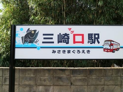 IMG_1595 (2) 三崎マグロ駅票