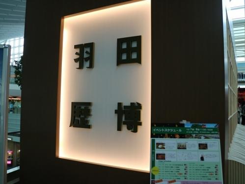 IMG_1617  歴史博