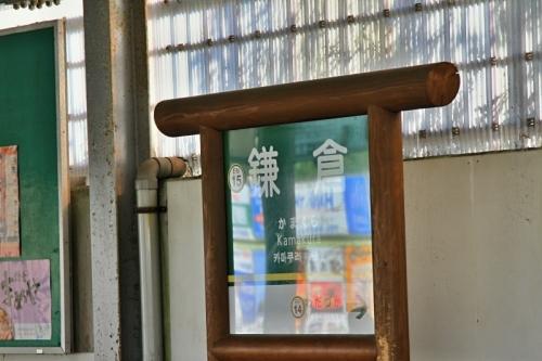 IMG_1115 鎌倉駅