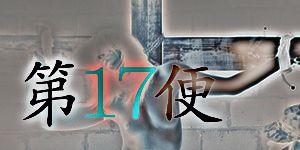 un17number_gr_20170929211643b79.jpg