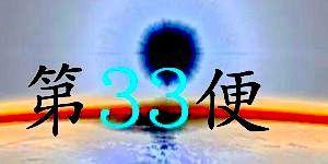 un33mokuji_bl.jpg
