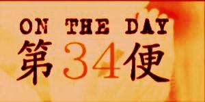 un34_4mokuji.jpg