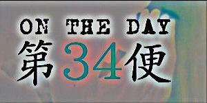 un34mokuji_bl.jpg