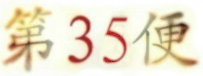 un35cptnumber.jpg
