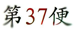 un37cptnumber.jpg