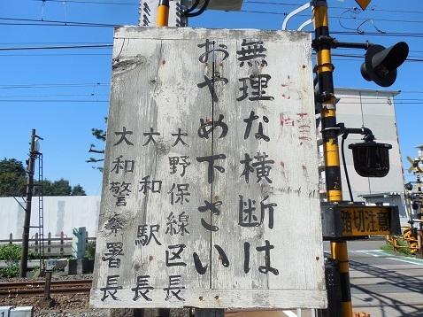 小田急江ノ島線の中央林間1号踏切@大和市d