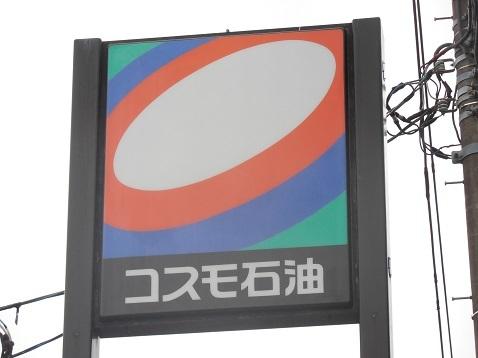 コスモ石油のロゴとマーク