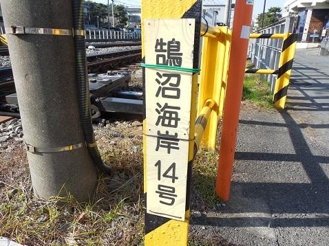 小田急江ノ島線の鵠沼海岸14号踏切@藤沢市b