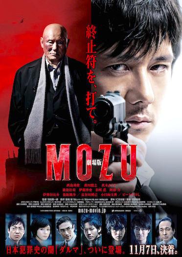 Mozu Poster