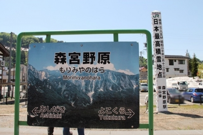 日本最高積雪地点標柱