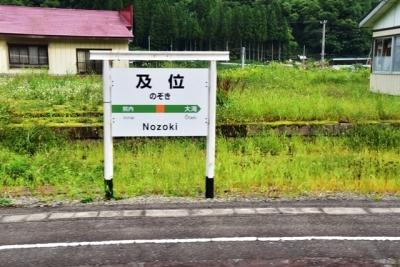 難読駅名及位駅