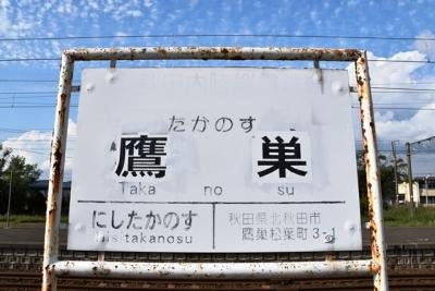 秋田内陸縦貫鉄道駅名標