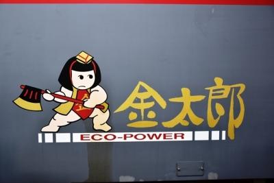 ECO-POWER金太郎