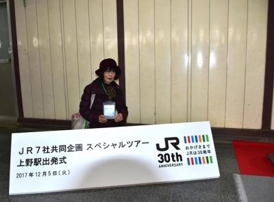 ちゃっかり記念撮影 JR発足30周年記念スペシャルツアー