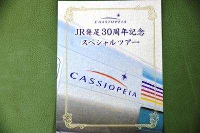 JR発足30周年記念スペシャルツアー