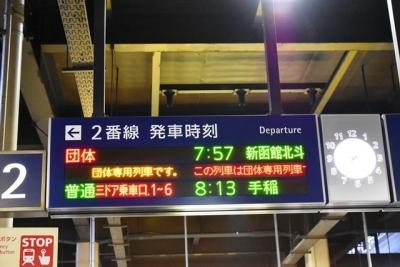発車標に団体専用列車の表示