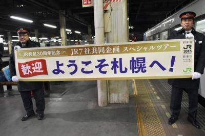 札幌駅での歓迎