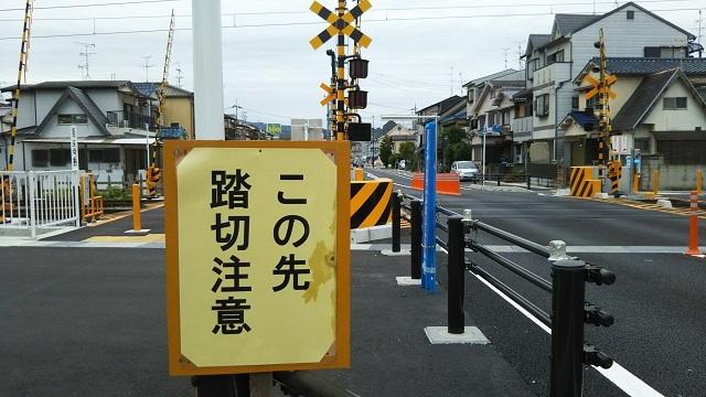 00 久津川第5号踏切・新 (5)