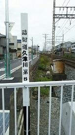 00 久津川第5号踏切・新 (1)