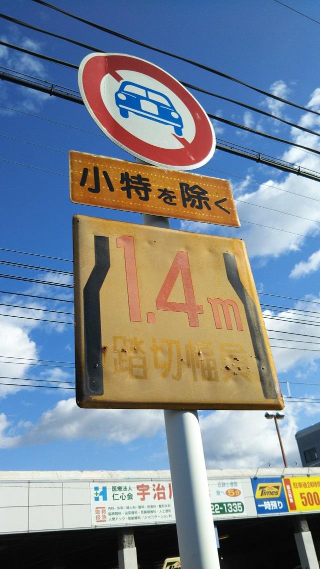 00 久津川第6号踏切 (6)
