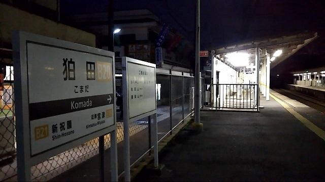05 狛田駅 171018 021