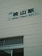 奈良線でいってらっしゃい
