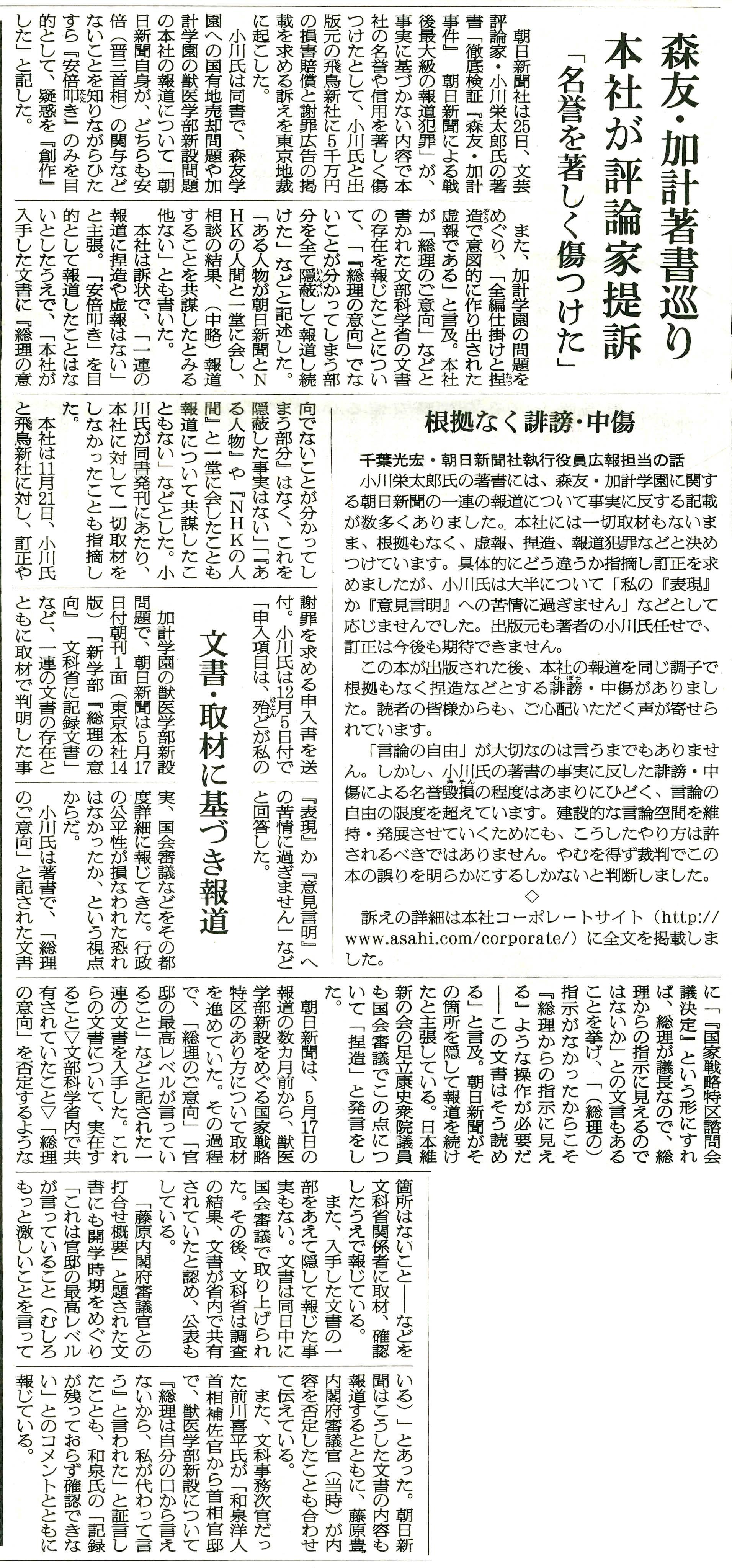 平成29年12月26日 朝日新聞