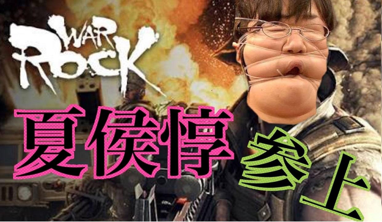 夢か幻か!?伝説のWarRockプレイヤー現る!!