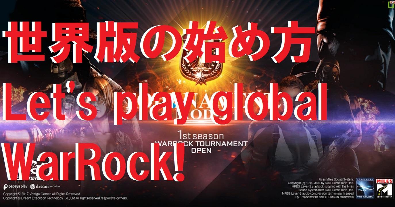 【簡単】WarRock Global版の始め方【Papayaplay】