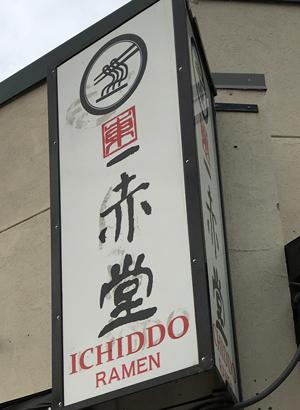 ichiddo1702.jpg