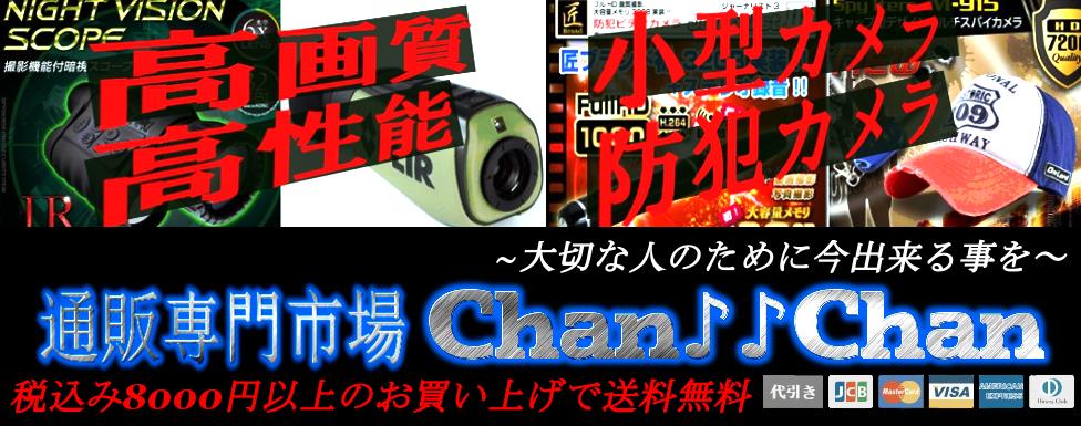 高画質 高性能 小型カメラ 防犯カメラ 通販専門市場 Chan♪♪Chan